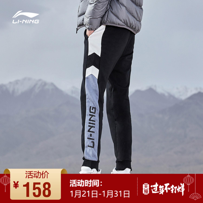 李宁卫裤男士运动时尚系列休闲裤子男装针织运动长裤