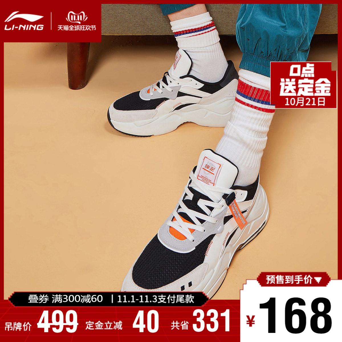 双11预售李宁休闲鞋华晨宇同款官方男女鞋新款烛龙复古运动老爹鞋