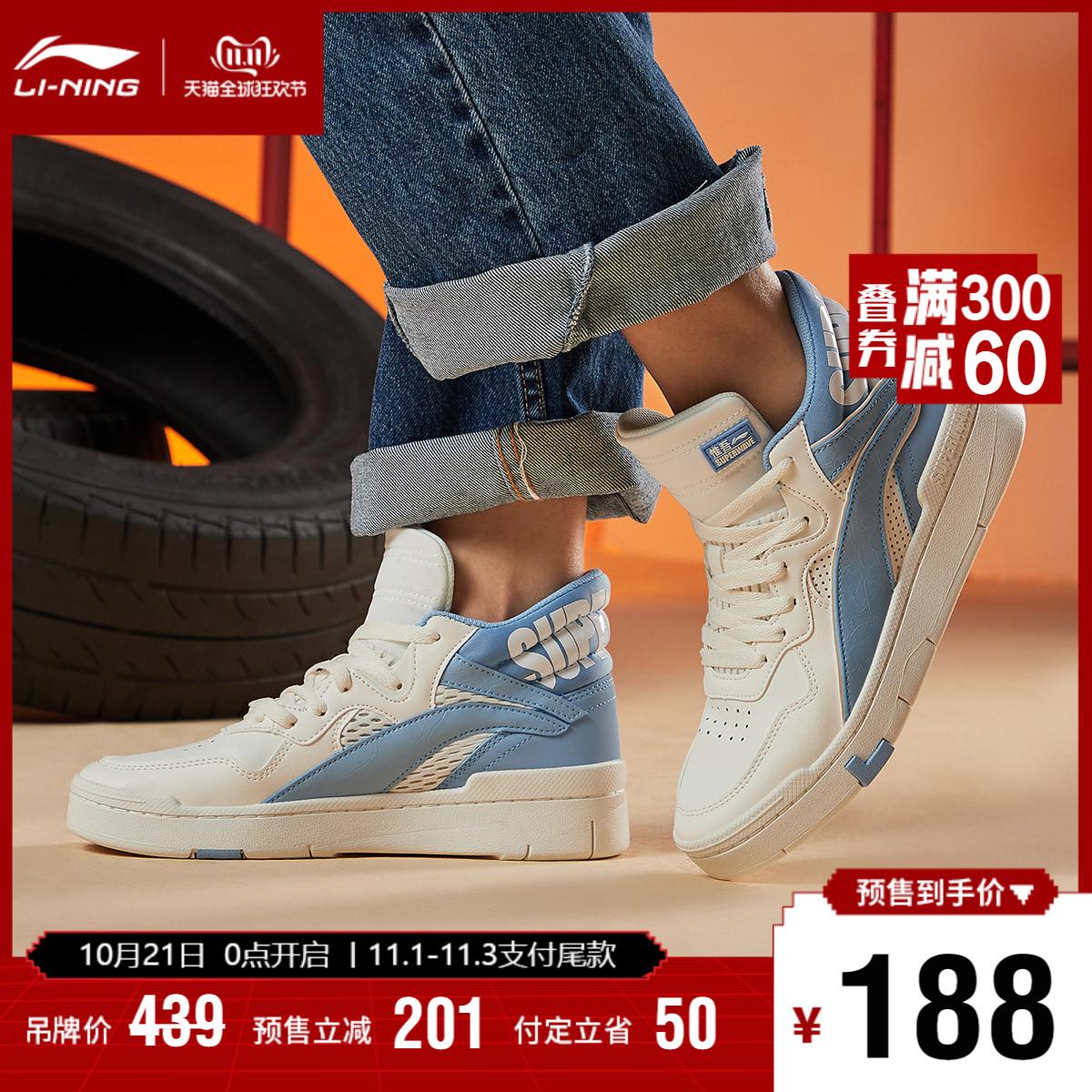 双11预售李宁休闲鞋女鞋迪士尼板鞋官网惟吾SUPERWAVE中帮平板鞋图片