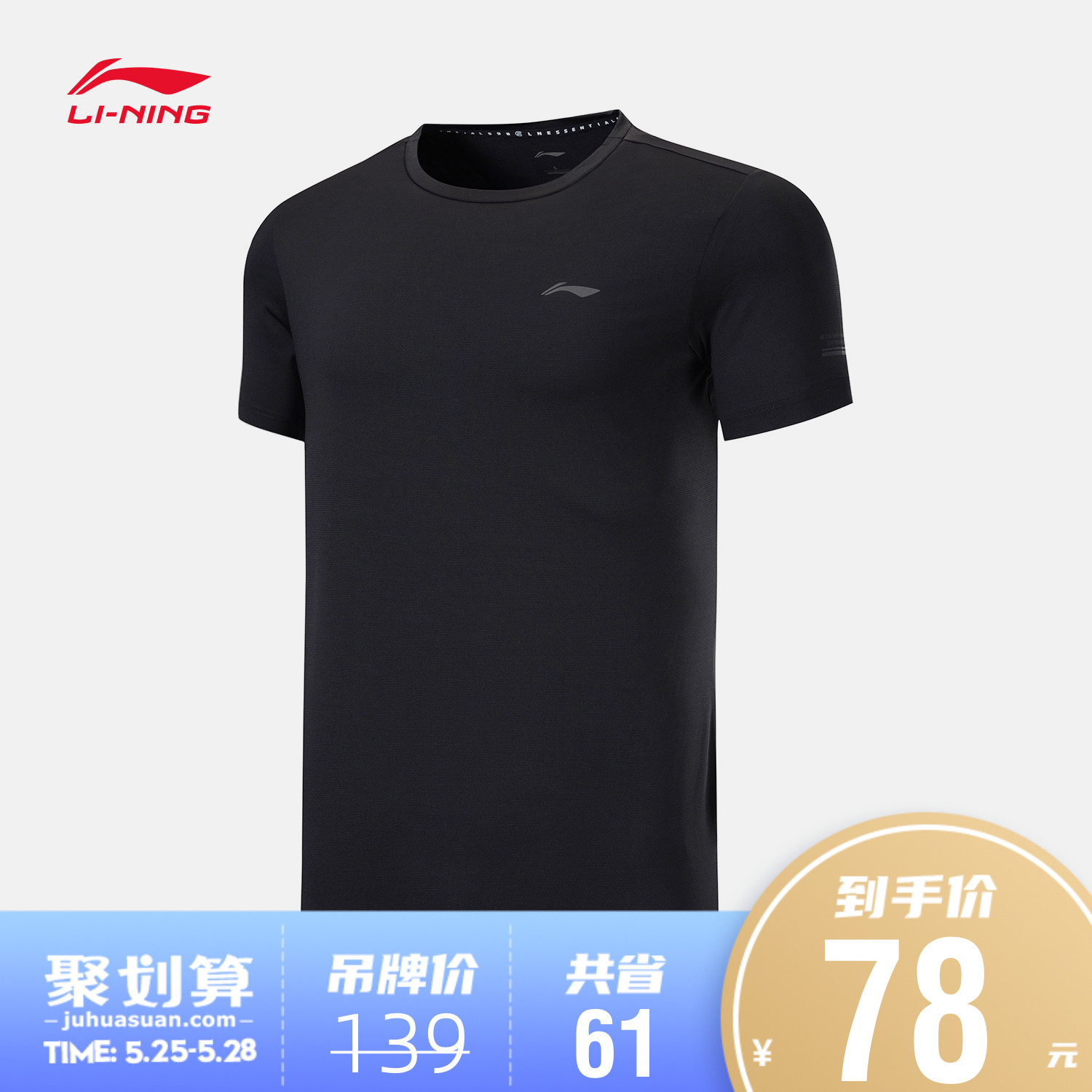 Li Ning short sleeve t-shirt men's summer round neck solid color breathable half sleeve quick drying top official website authentic T-shirt
