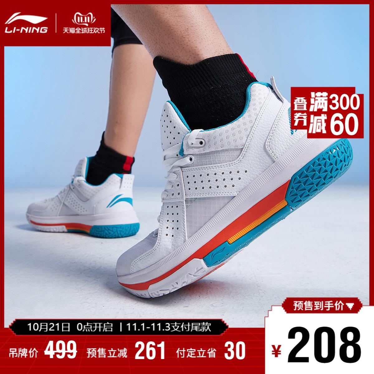 双11预售李宁篮球鞋男鞋官方正品韦德全城5云减震战靴低帮运动鞋