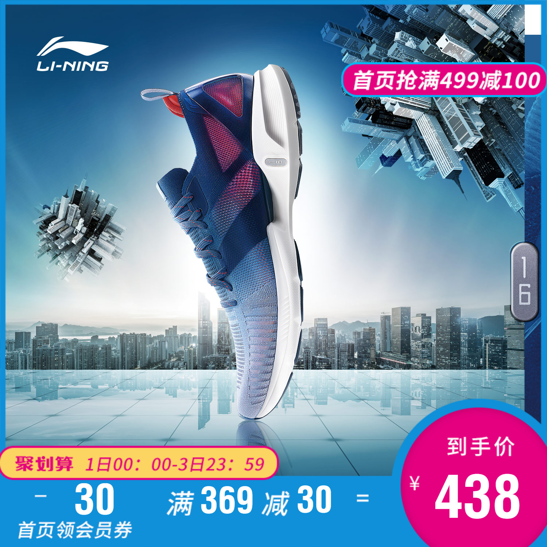 李宁跑步鞋男2019新款超轻16跑鞋夏季减震轻便网面透气运动鞋男鞋