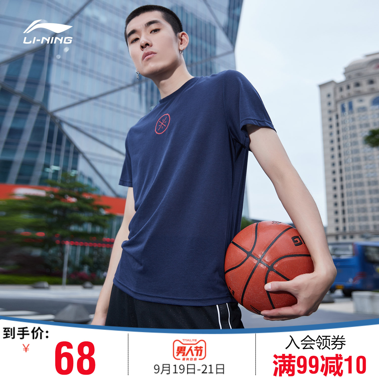 李宁短袖T恤男韦德系列夏圆领速干透气纯色跑步健身运动短袖T恤