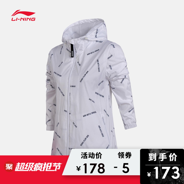 Li ning ветровка мисс 2018 новый баскетбол серия длинный рукав ветролом одежда закрытый пальто тканый весна движение одежда
