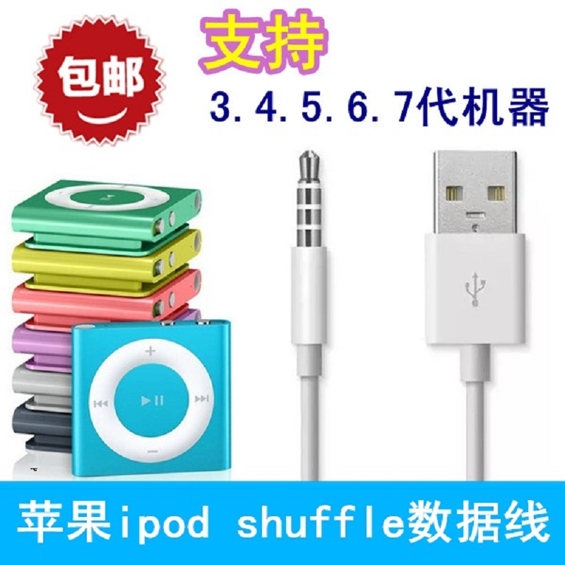 苹果mp3充电线ipod充电器shuffle数据线3/4/5/6/7随声听原装正品