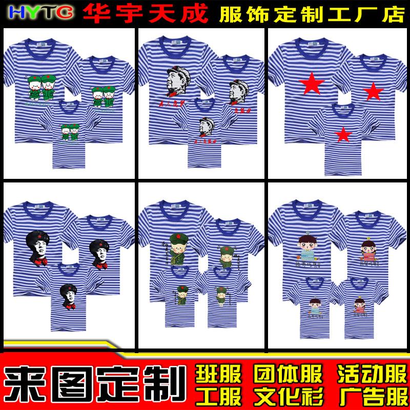 12月03日最新优惠梅花海魂衫短袖六一儿童表演条班服
