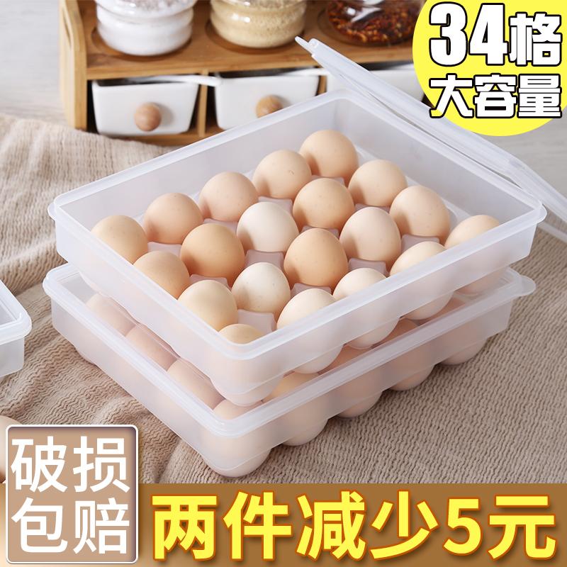 装鸡蛋收纳盒手提盛鸡蛋架托的冰箱保鲜放鸭蛋防震盒子塑料包装盒