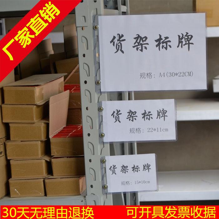 仓库标识牌库房货架标牌排列标签透明标牌仓储货架分类牌库房区牌