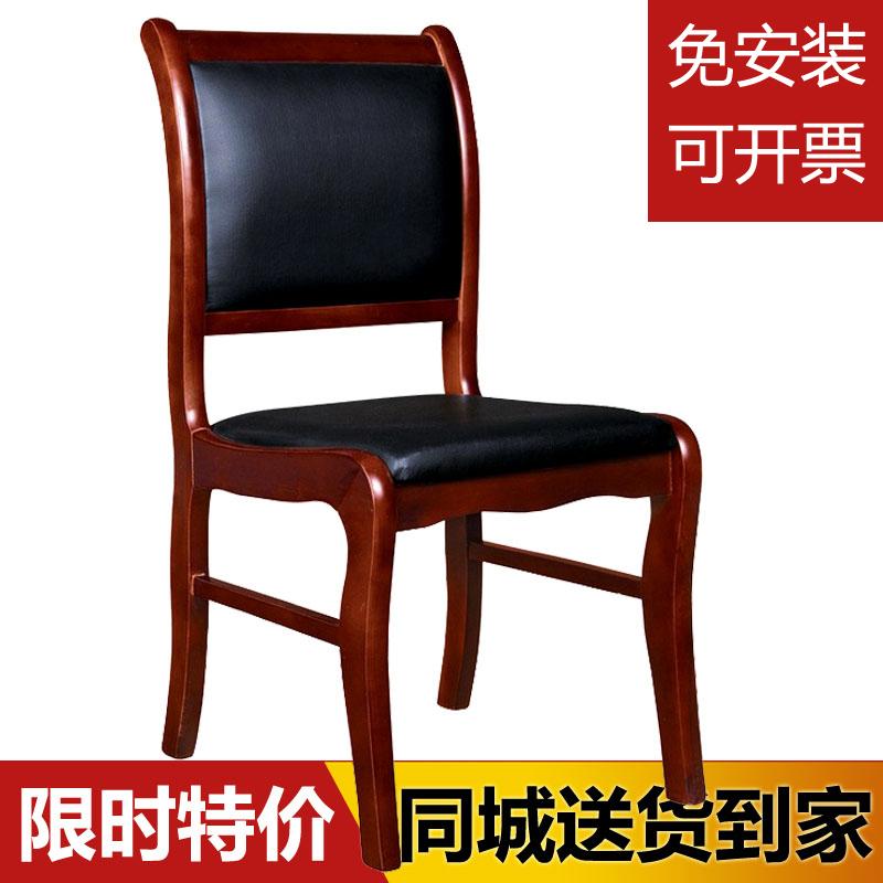 特价实木脚办公椅子靠背椅会客会议椅职员培训电脑椅棋牌室麻将椅