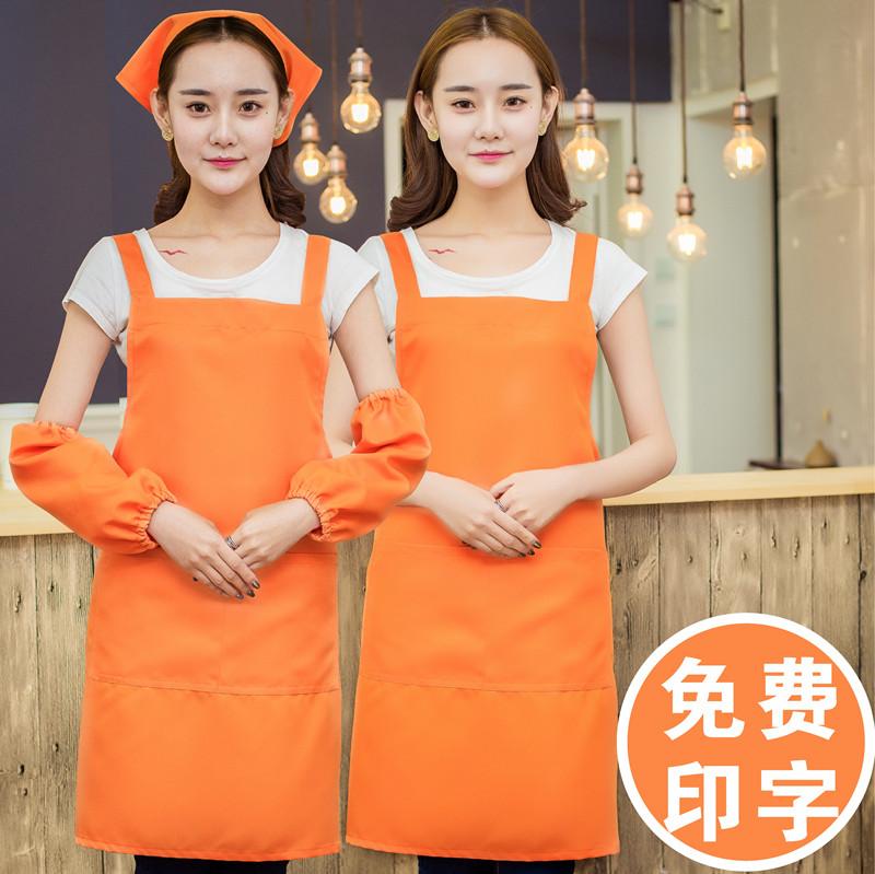 家居生活馆母婴用品童装店工作服面包奶茶果汁店饺子馆围裙橘黄色