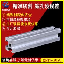 鋁合金型材方管工業歐標國標開模鋁邊框型材20×20鋁材2020鋁型材