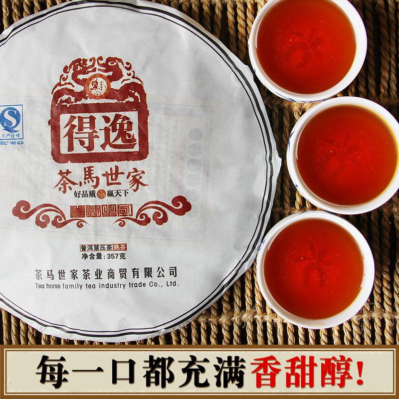 茶马世家 得逸  七子饼普洱茶 熟茶饼茶 357g