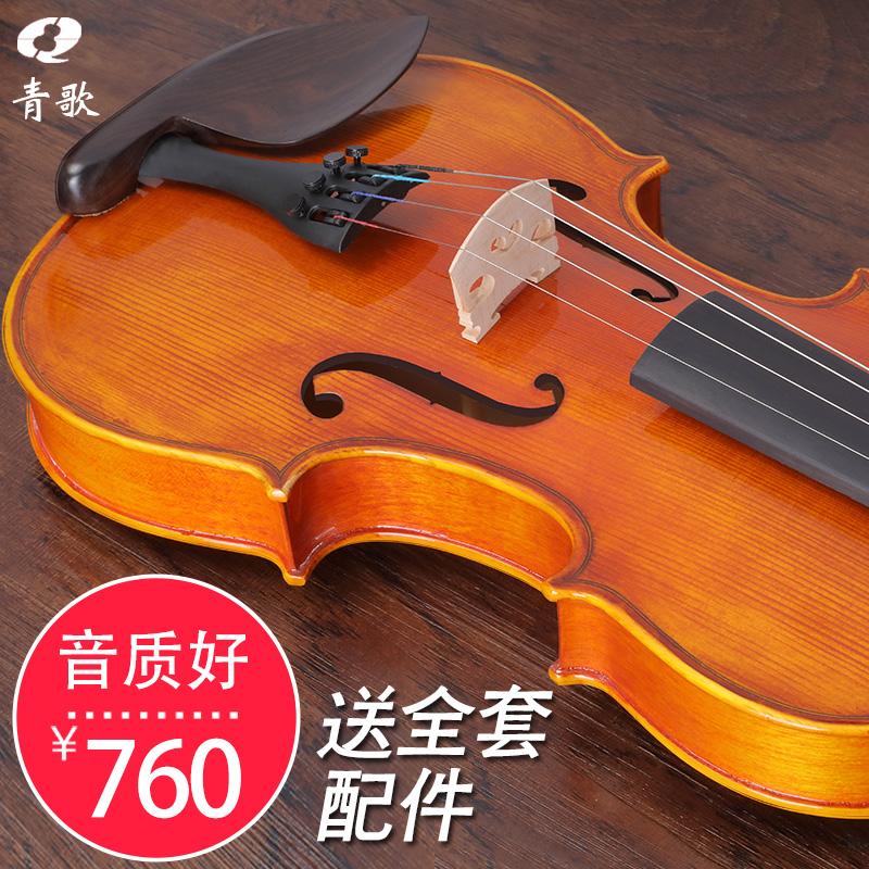 青歌小提琴QV201手工初学者儿童成人练习考级晋级演奏小提琴