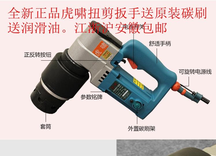 虎啸H22/H24/H30电动扭剪扳手型螺栓拧紧作业