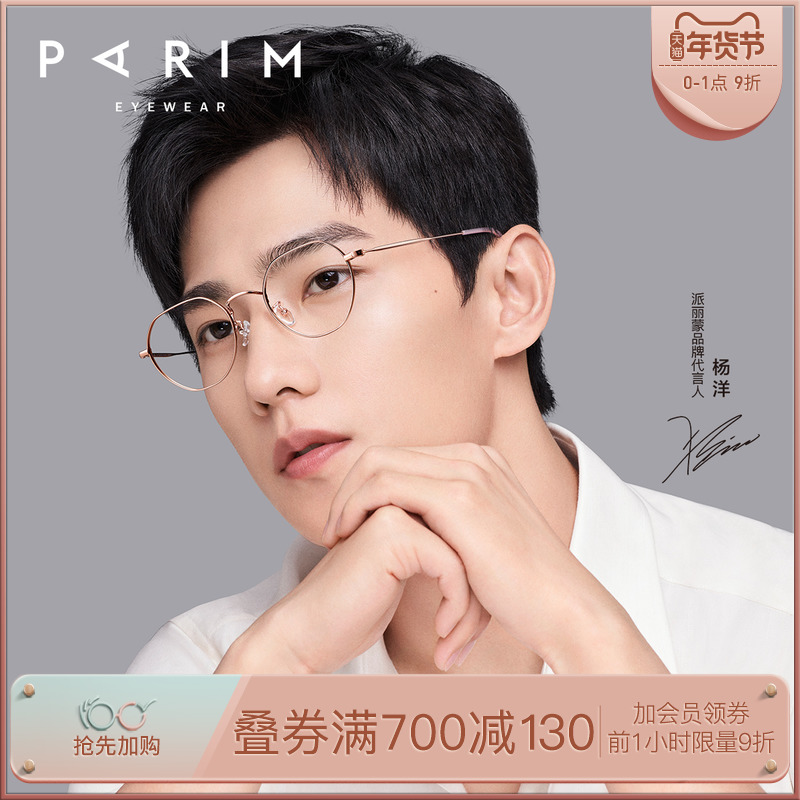 Glasses myopia parimon pure titanium spectacle frame female ultra light can be equipped with lenses small face height number eye frame 83608