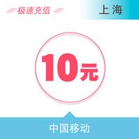 上海移动10元 自动充值话费 快充秒充到账