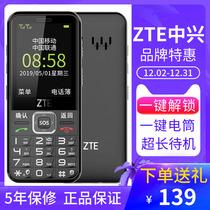 中兴K2直板老人机大屏大字大声超长待机移动男女用老年手机ZTE