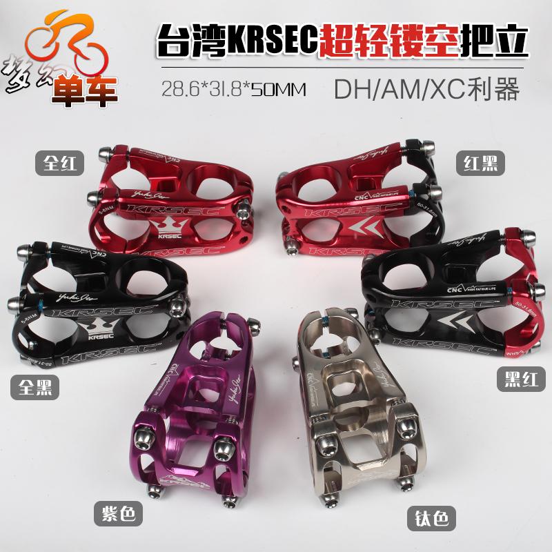 KRSEC CNC сверхлегкий короткий законодательство горный велосипед / велосипед AM/XC алюминиевых сплавов 31.8*50MM стоять трубка