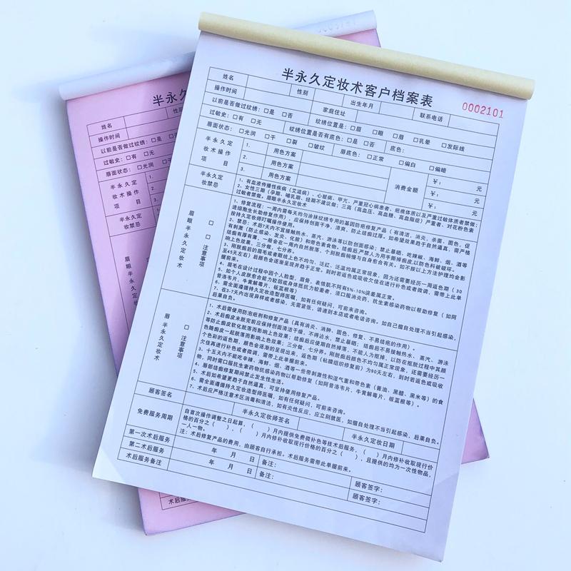 纹绣客户登记本表半永久顾客定妆档案记录美容院记录本会员定做