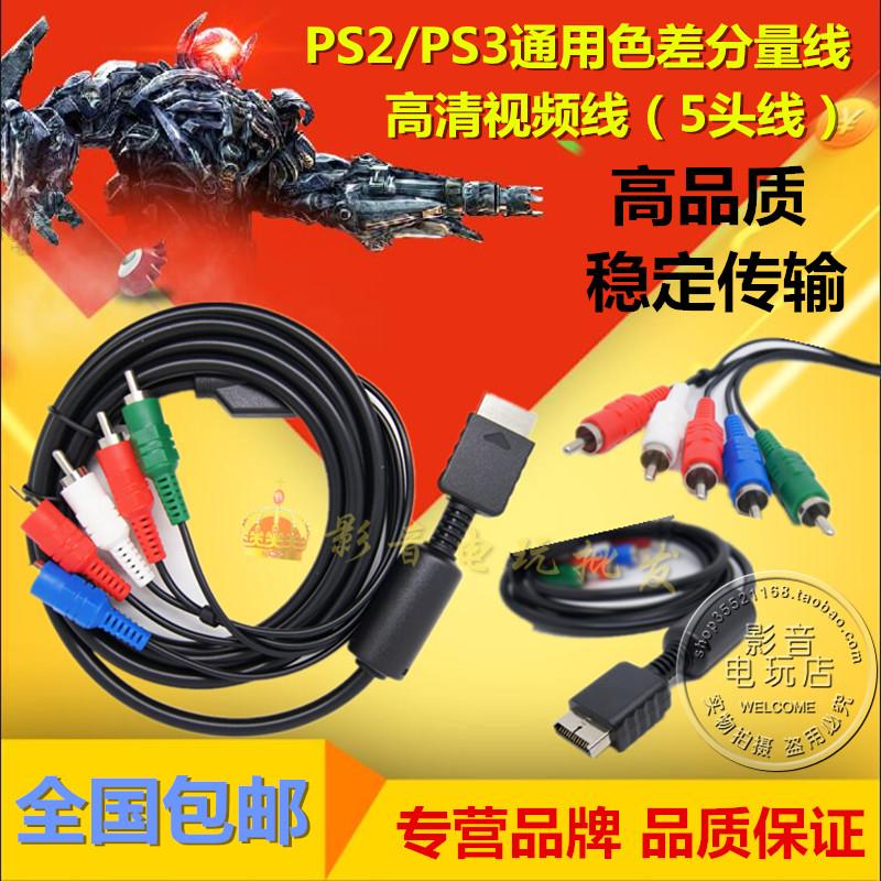 Бесплатная доставка новый PS2 цвет филиал количество линия PS2 цвет линия PS3 филиал количество линия PS3 hd линия PS2 видео линия