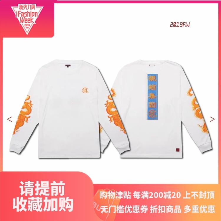 ?#21482;?CLOT 2019 华人凝结龙纹陈冠希?#20449;?#24773;侣长袖T恤