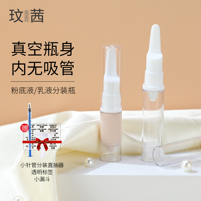 粉底液分装瓶分装神器乳液眼霜精华真空分装笔旅行防氧化小样便携