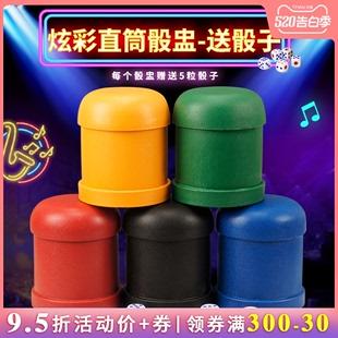 御圣骰子骰盅套装直筒筛盅个性潮炫彩色盅酒吧ktv摇骰子色子用品