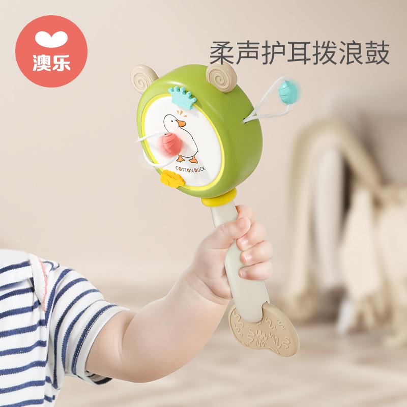 澳乐婴儿手抓握训练玩具新生宝宝手摇拨浪鼓可啃咬益智儿童波浪鼓