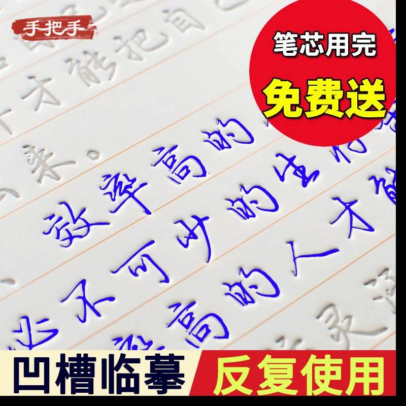 米未家成人练字帖行书速成女生字体速成行楷字帖成人练字临摹大学