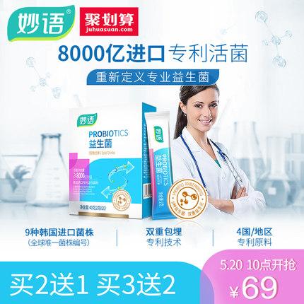 买2送1妙语益生菌粉成人儿童大人女性肠胃肠道调理益生元冻干粉