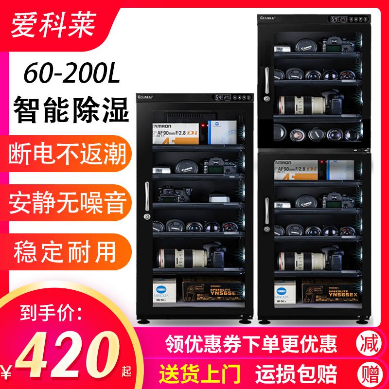 爱科莱100/120/160升单反相机镜头电子防潮箱 全自动邮票干燥箱