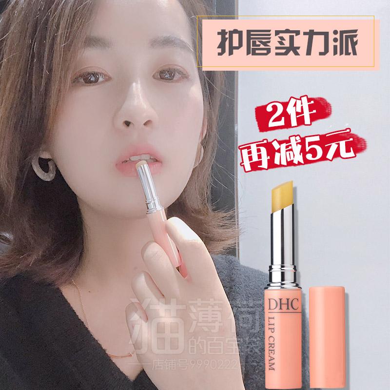 日本DHC纯榄护唇膏橄榄润唇膏防干裂 无色滋润补水保湿女学生1.5g