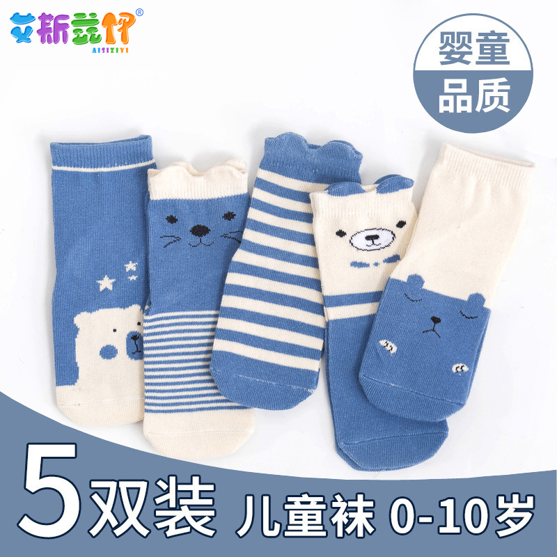 Children's socks pure cotton spring and autumn thin boys and girls middle and large children spring and summer baby socks baby babies autumn and winter