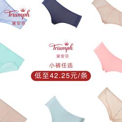【4条任选 均42.25元条】Triumph黛安芬舒适透气日常女士内裤