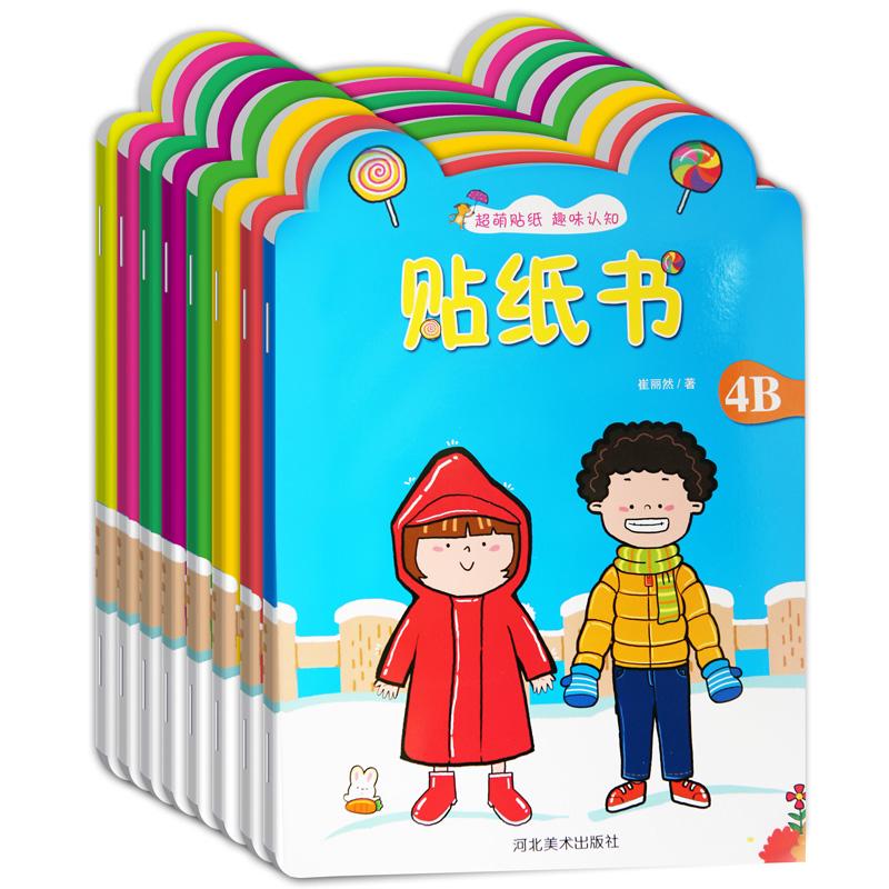 儿童幼儿贴纸书 2-3-4-5-6岁粘贴纸宝宝动脑贴贴画益智早教故事书
