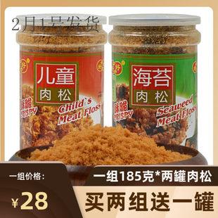 好好儿童肉松粉海苔肉松粉185g*2罐烘焙营养寿司专用猪肉松罐装