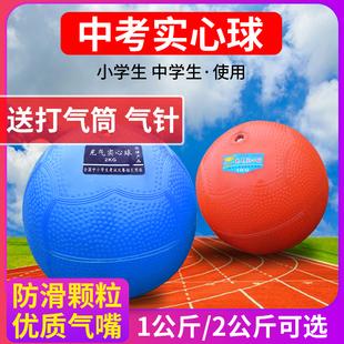 实心球铅球2公斤2020中考专用学生男女标准训练1kg充气实心球2kg