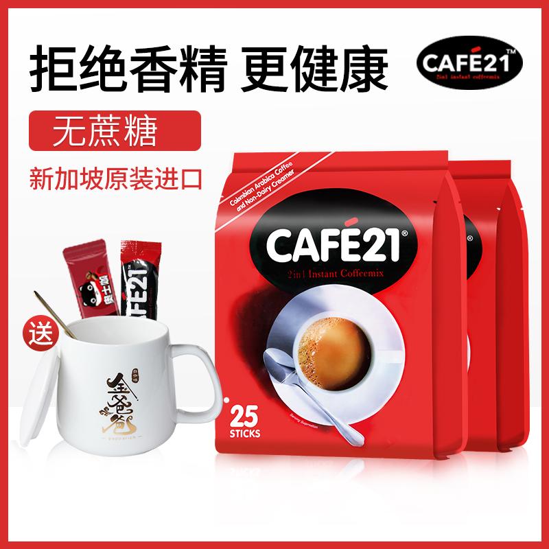 新加坡进口cafe21金味无蔗糖白咖啡300gx2袋原味二合一速溶咖啡粉