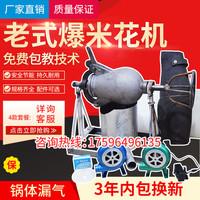 老式爆米花机手摇大炮锅老炮机传统爆谷机商用嘣板栗机干嘣机膨化