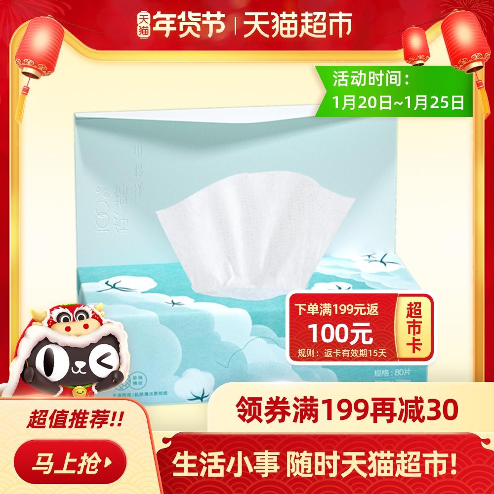 全棉时代洗脸巾一性次纯棉柔巾抽取式干湿两用珍珠纹洁面巾80抽