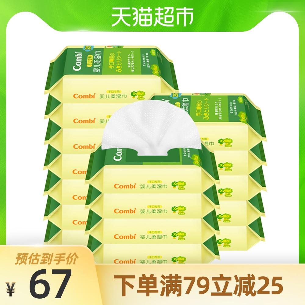 包邮康贝combi婴儿湿巾纸新生儿童湿纸巾手口专用小包便携25*16包