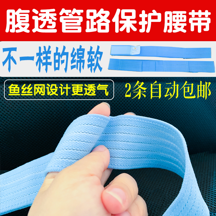 Peritoneal dialysis pipeline protection belt abdominal belt abdominal dialysis supplies adjustable belt super soft and comfortable