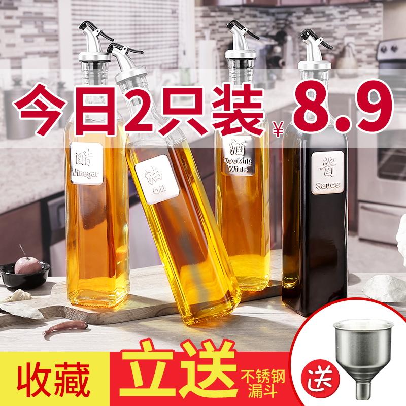 油瓶套装玻璃倒油瓶防漏油罐壶家用欧式大小号厨房组合酱油装醋壶