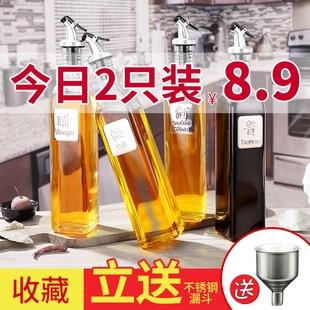 套装玻璃倒防漏家用欧式厨房酱油瓶