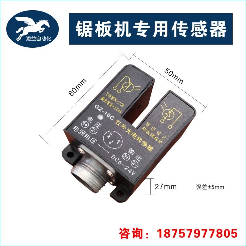 gz-10 c光センサー自動化のこぎり機龍門のこぎり専用赤外線光電子変換器の増益