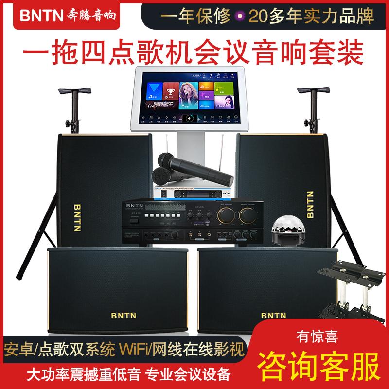 Bntn / Wanma Pentium home theater audio KTV karaoke suit 8150 one drag four song player set