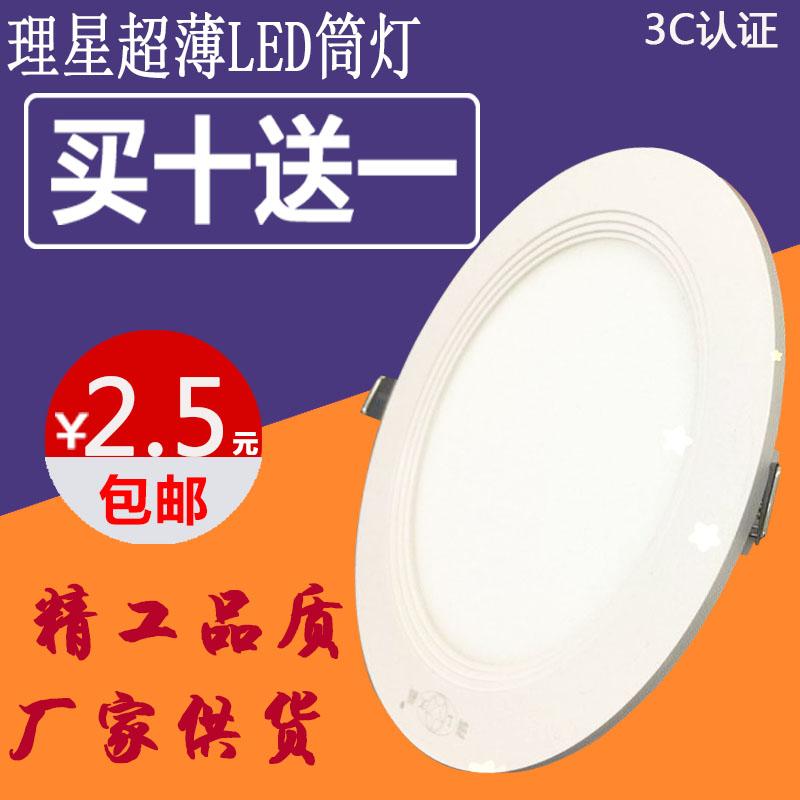 理星超薄LED筒灯4寸9W12W商场办公射灯吊顶嵌入式天花灯正品包邮