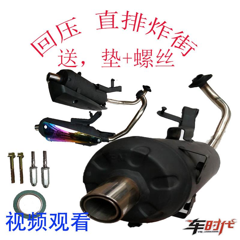 改装摩托车回压直排烟通手工排气管炸街鬼火福喜巧格125雅马哈GY6