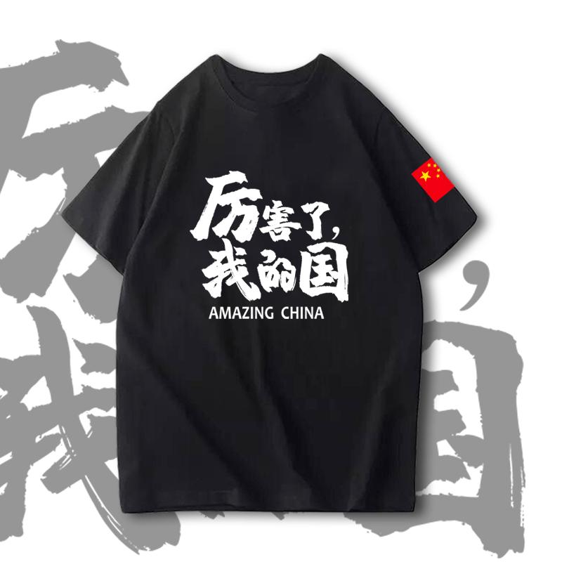11月29日最新优惠厉害了我的国短袖男女爱中国爱共产党衣服可定制活动团体半袖T恤