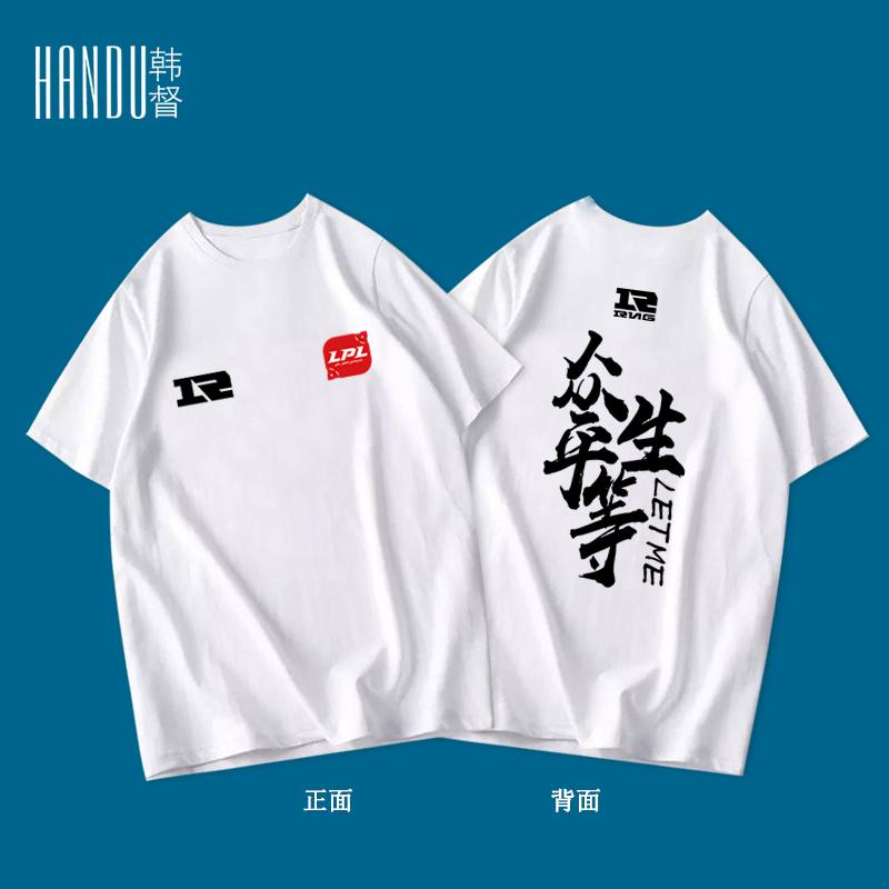 券后59.00元RNG战队队服 众生平等LETME 男女游戏英雄联盟s8纯棉短袖宽松T恤